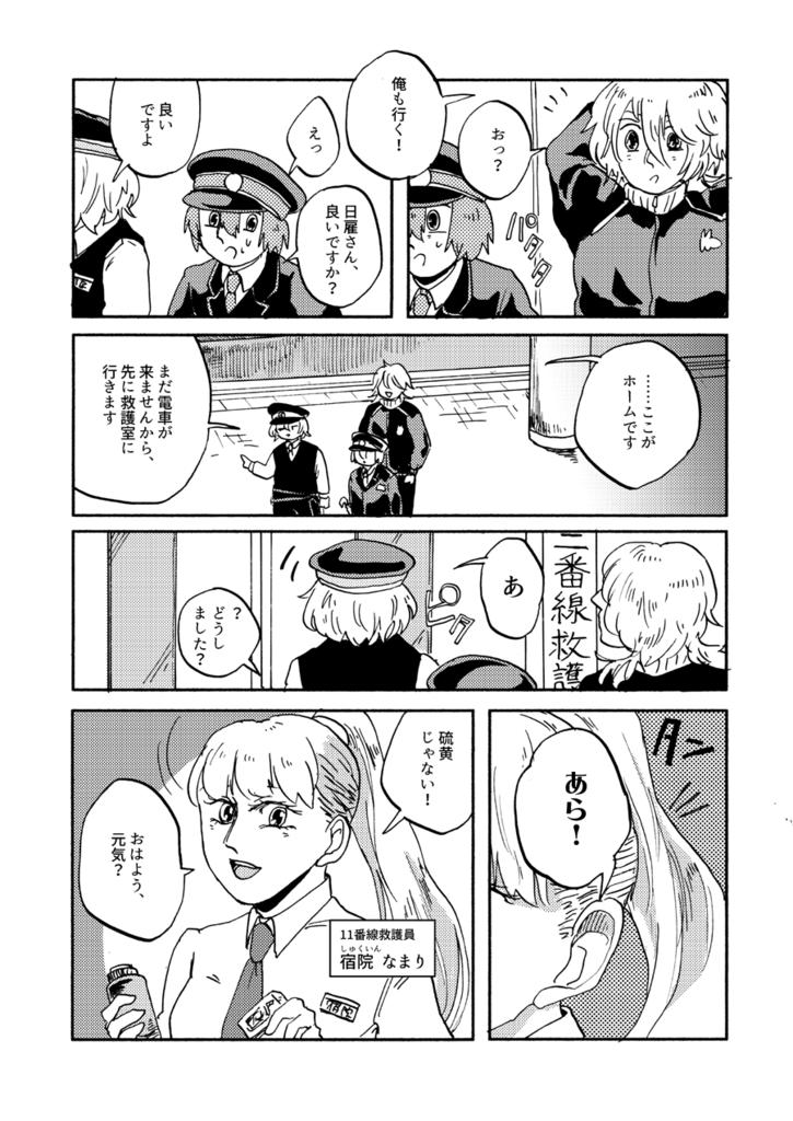 f:id:watashikana:20170903220308p:plain