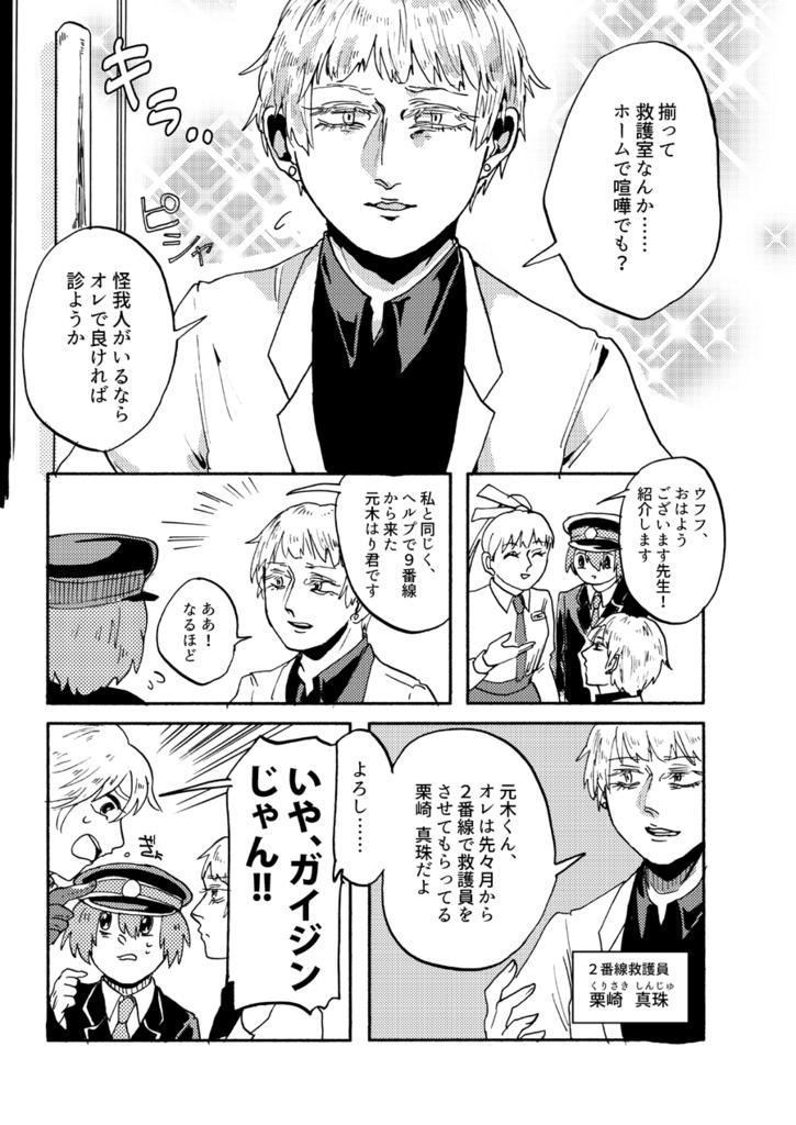 f:id:watashikana:20170903220433p:plain
