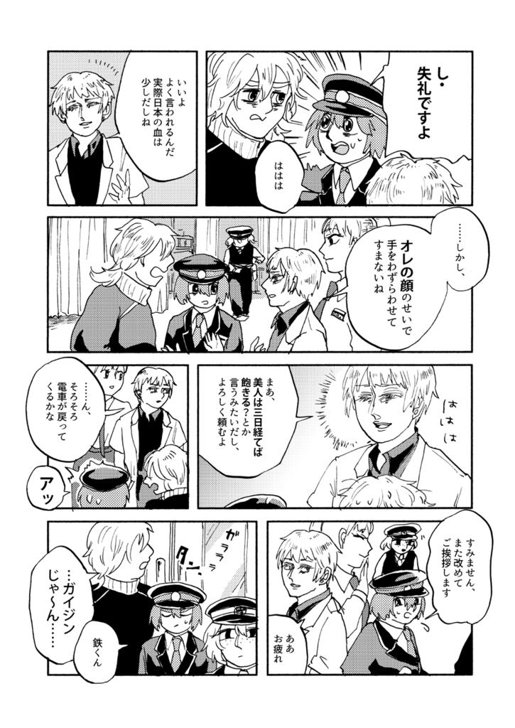 f:id:watashikana:20170903220449p:plain