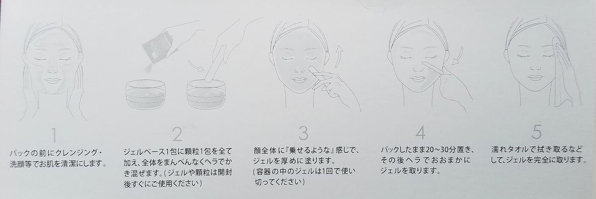 f:id:watashinokansou:20190718130121j:plain