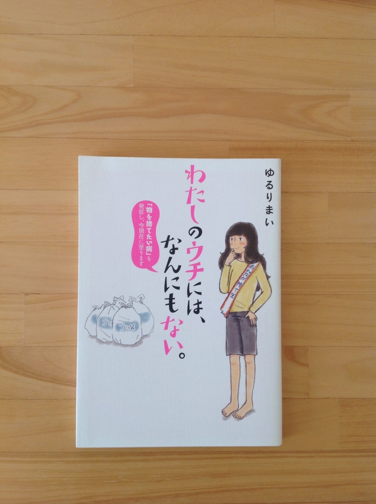 f:id:watashinokurashi:20161126113014j:plain