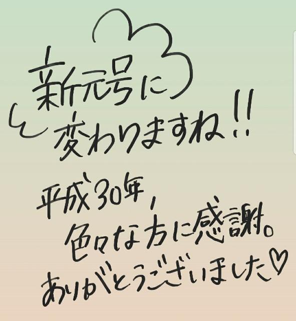 f:id:watashinomemo_d:20190331230049j:image