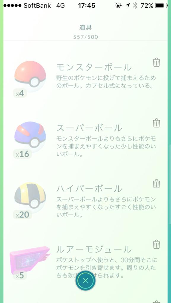 f:id:watashiore:20160731154621p:plain