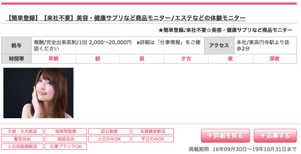 f:id:watashiore:20161119184458p:plain
