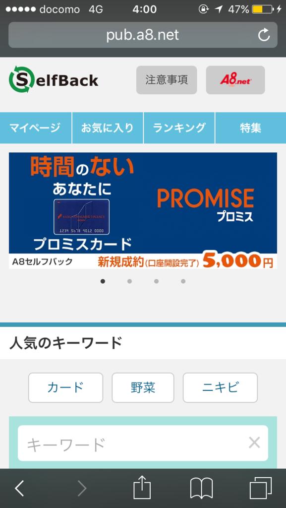f:id:watashiore:20161127221634p:plain