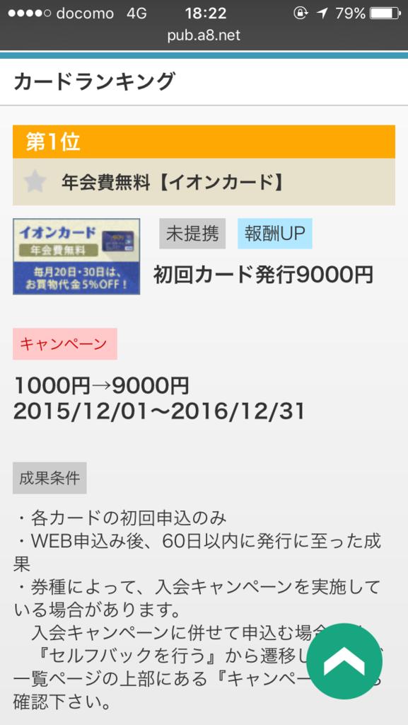 f:id:watashiore:20161127221714p:plain