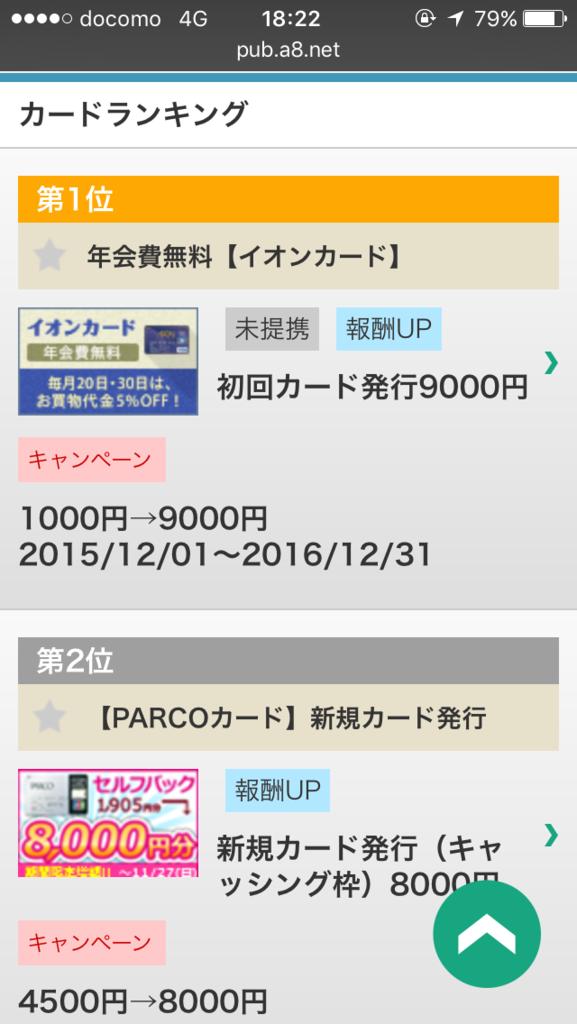 f:id:watashiore:20161127221733p:plain