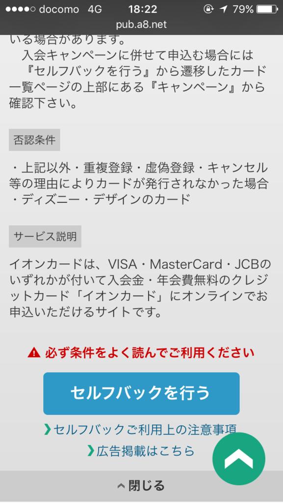 f:id:watashiore:20161127221744p:plain