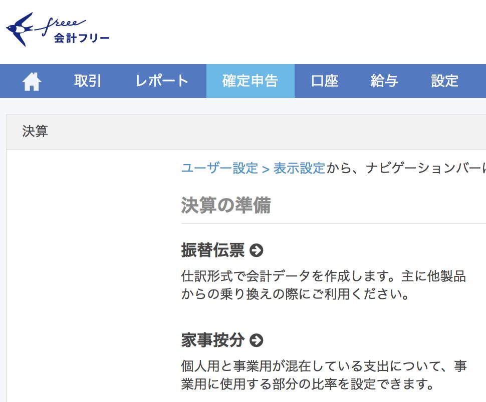f:id:watashiore:20180213055951p:plain