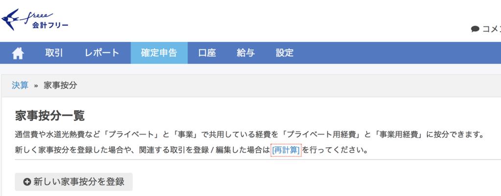 f:id:watashiore:20180213055959p:plain
