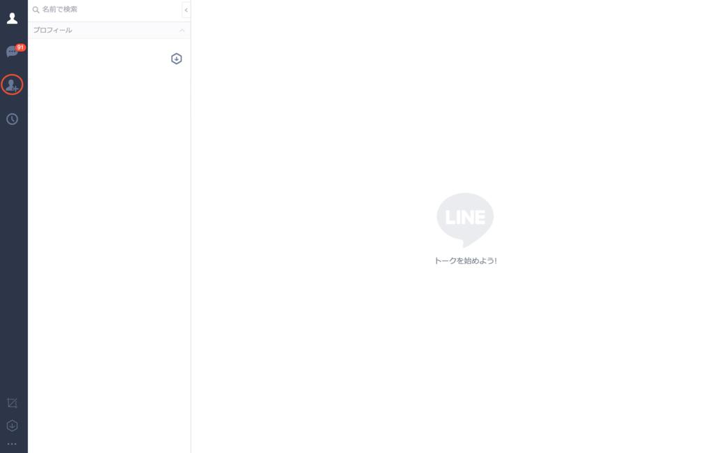 PC版LINEの初回起動キャプチャ