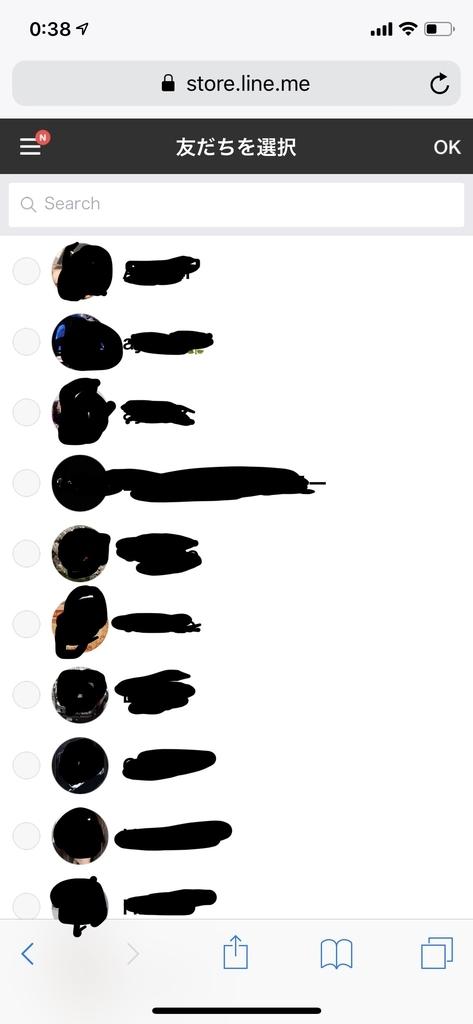 LINEの友達選択の画面の画像