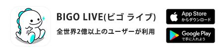 BIGO LIVEの紹介