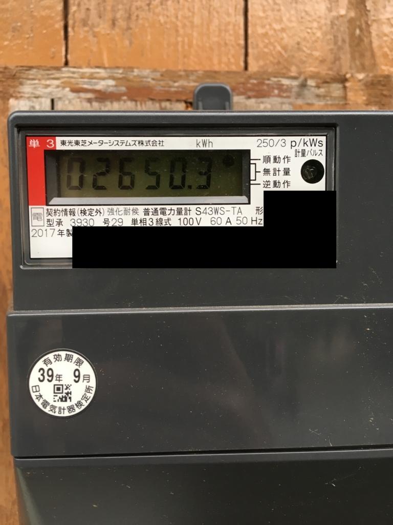 単相3線の電気メーター