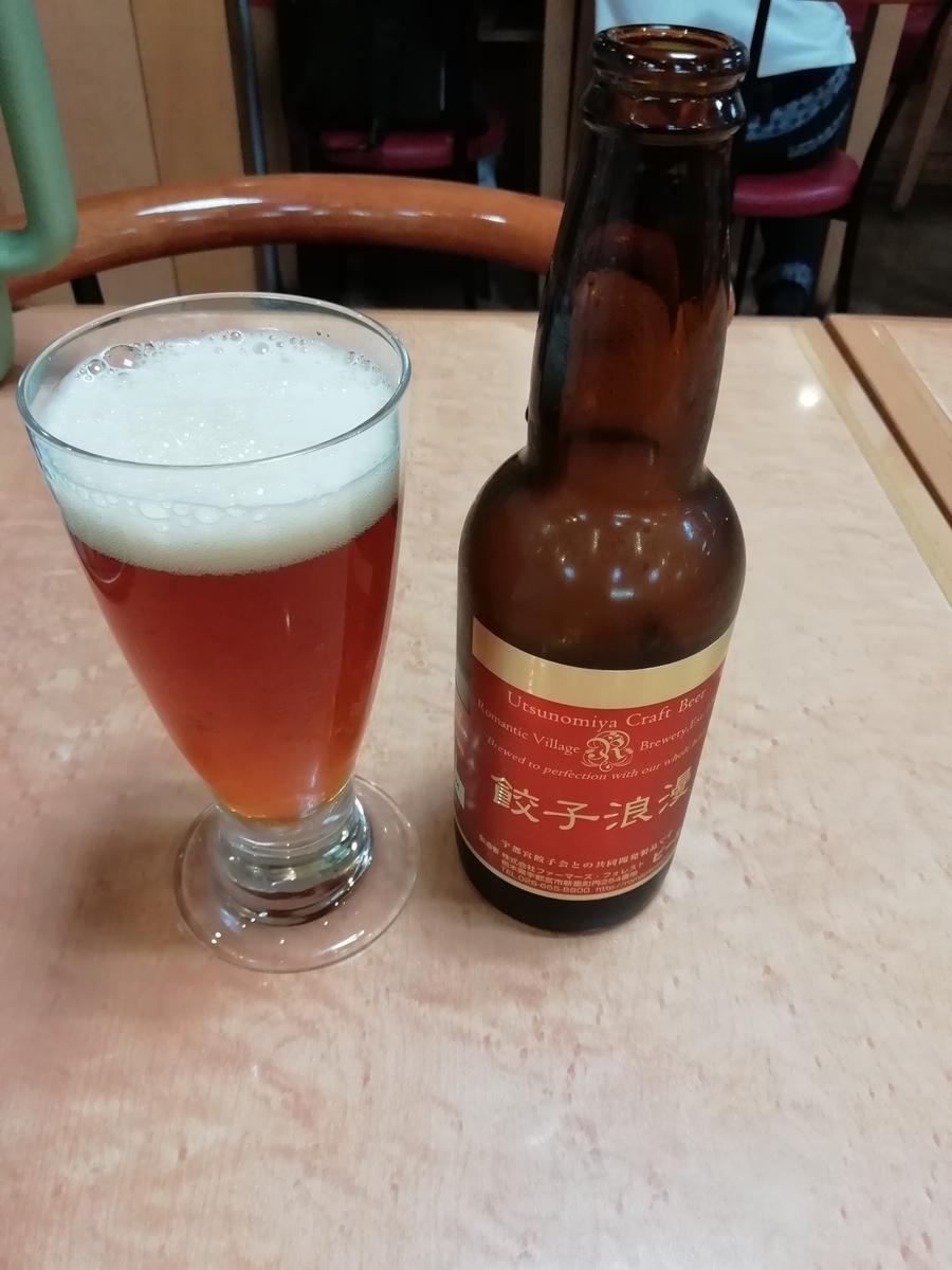 餃子ビール