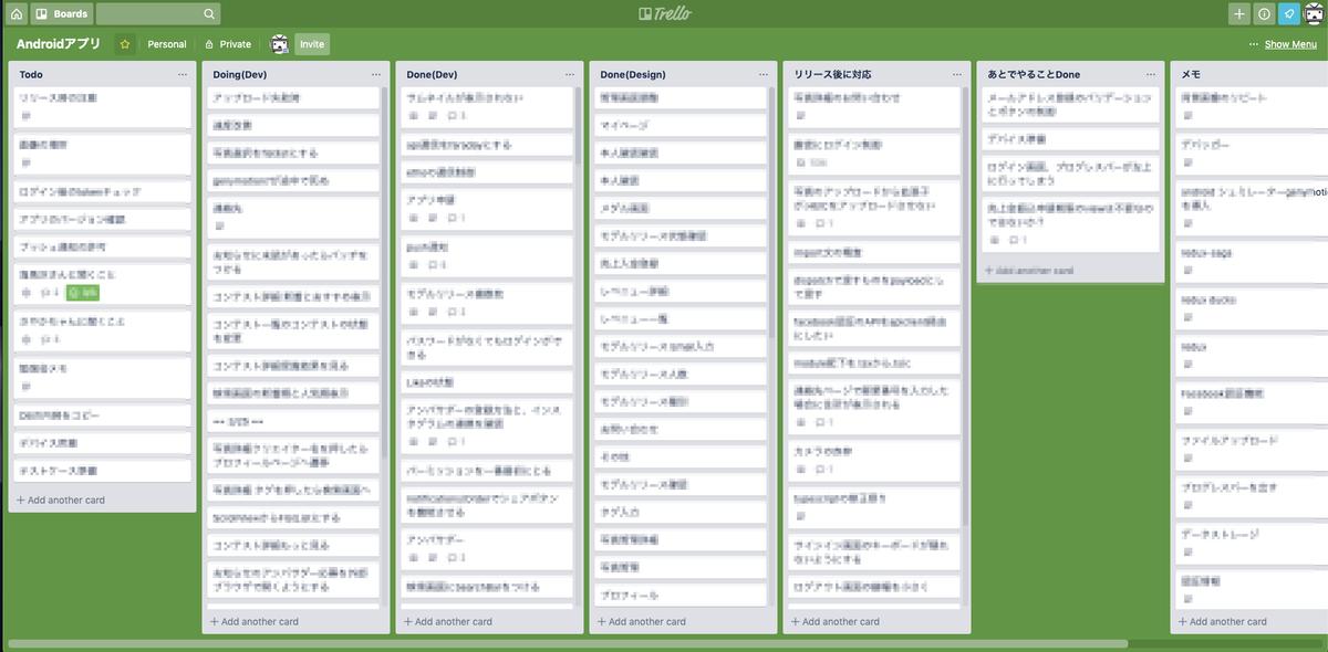 Androidアプリ開発に使っていたTrello