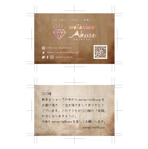 f:id:watasino-akuse:20170217084717j:plain