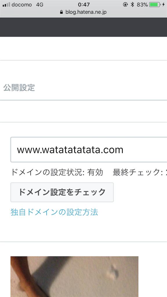 f:id:watatatatata:20180330005224p:image