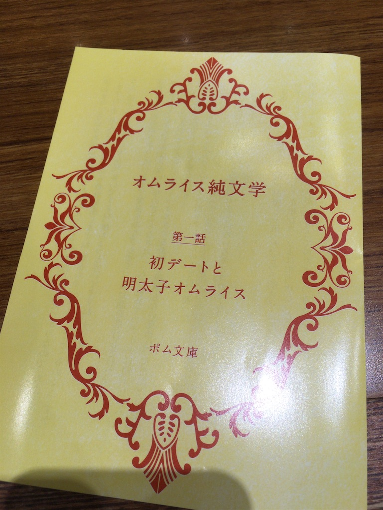 f:id:watatsuki:20170615010540j:image