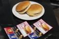 ハンバーガーとチーズバーガーでもらった、ハンバーガー無料券2枚。
