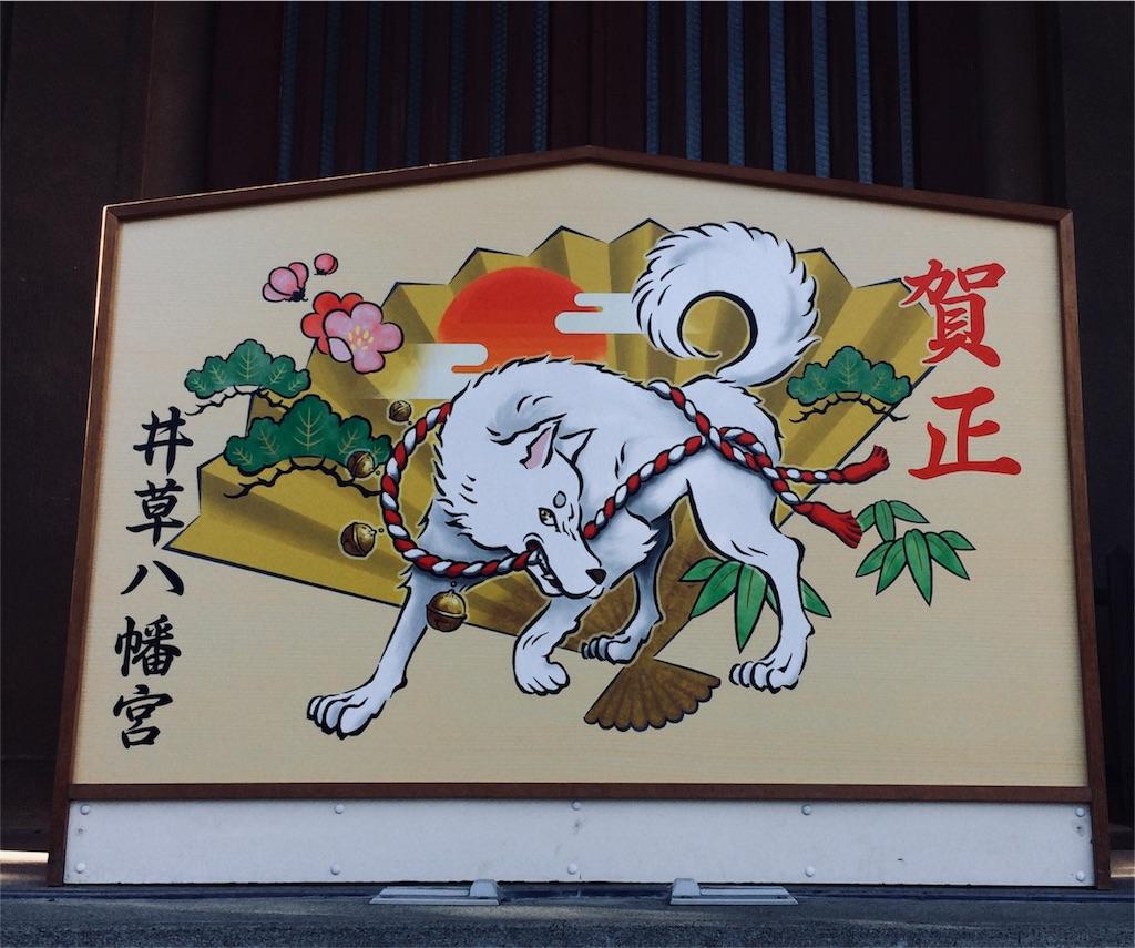 井草八幡宮の犬(戌)の巨大絵馬