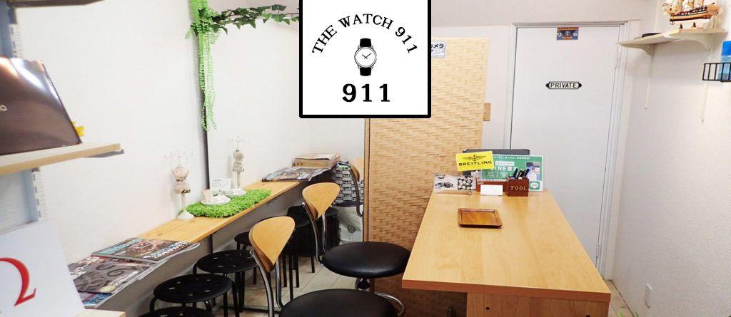 ウォッチ911の店舗画像