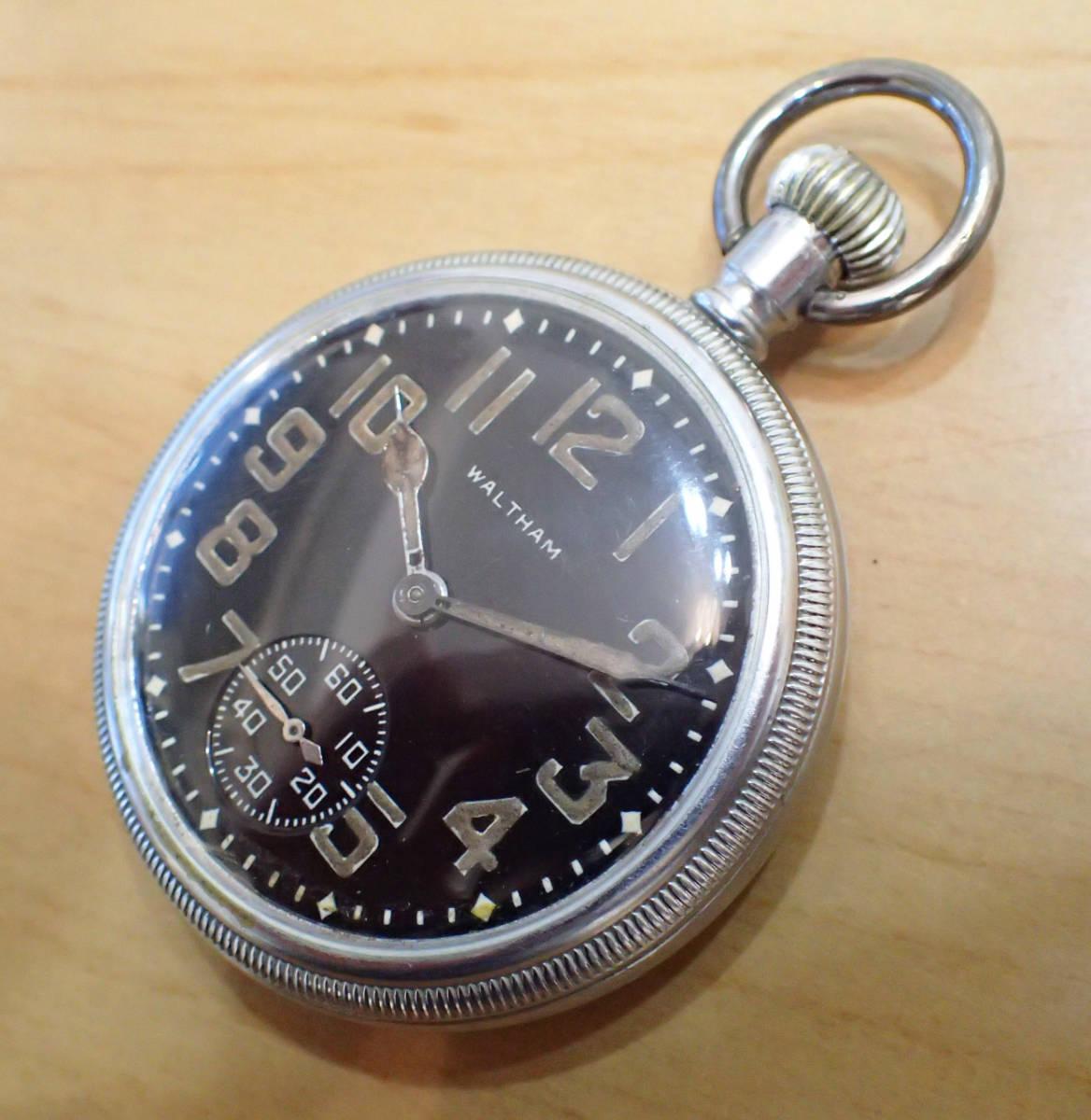 イギリス軍の懐中時計
