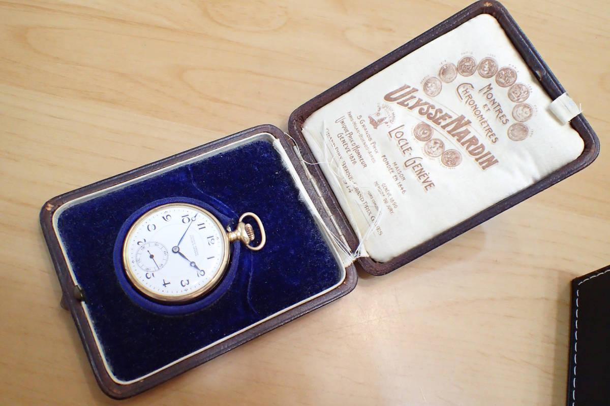 ユリスナルダンの懐中時計