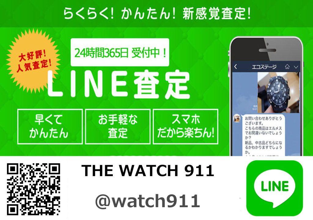 ウォッチ911のLINE