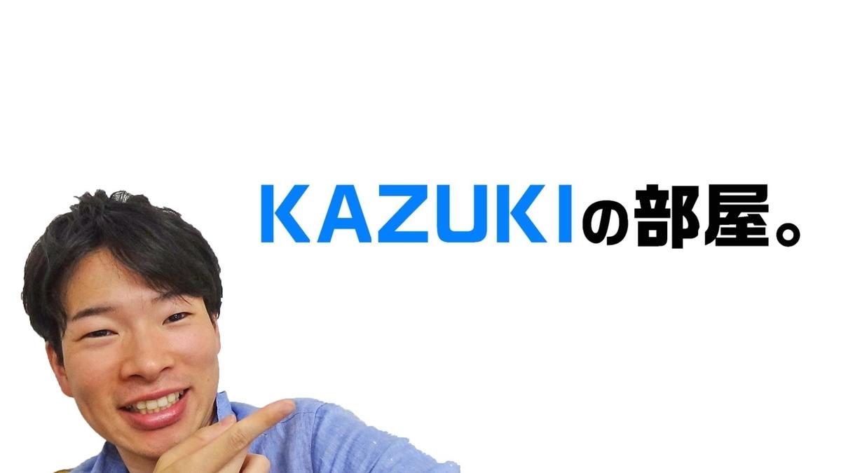 kazukiのチャンネル
