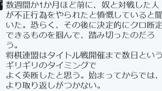 橋本八段のツイート2