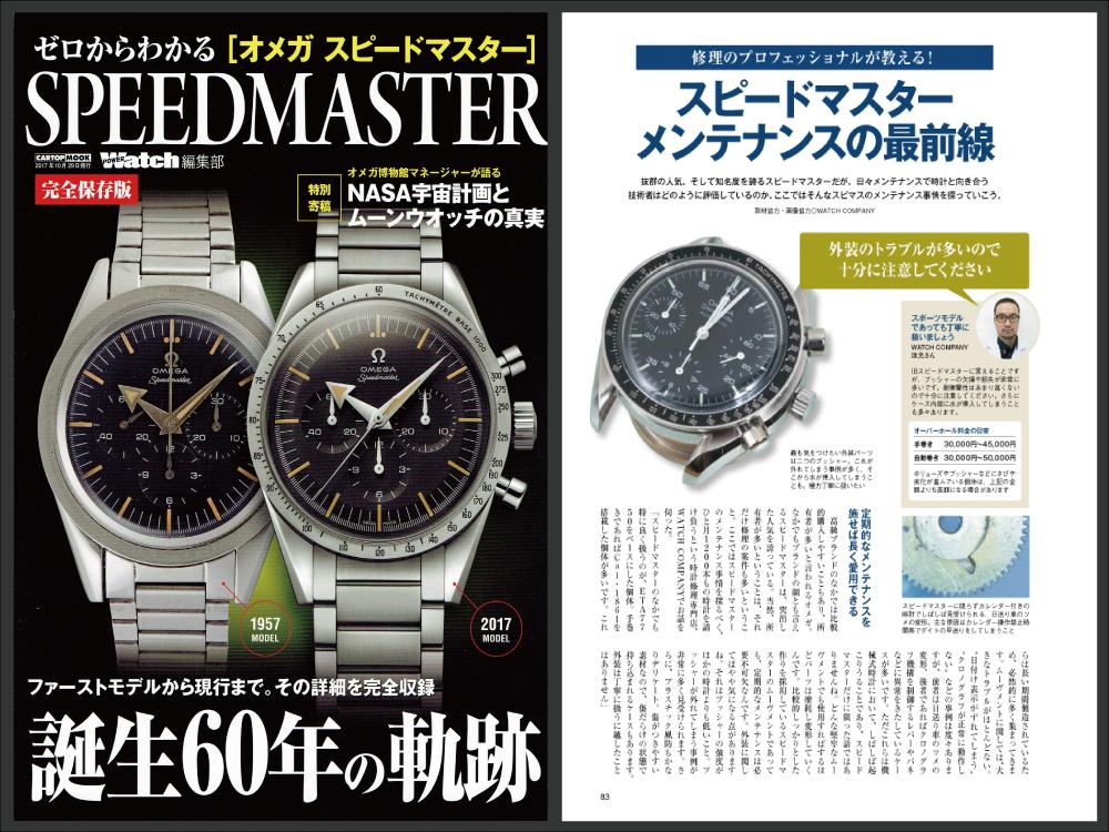 f:id:watchfan1999:20170914150708j:plain