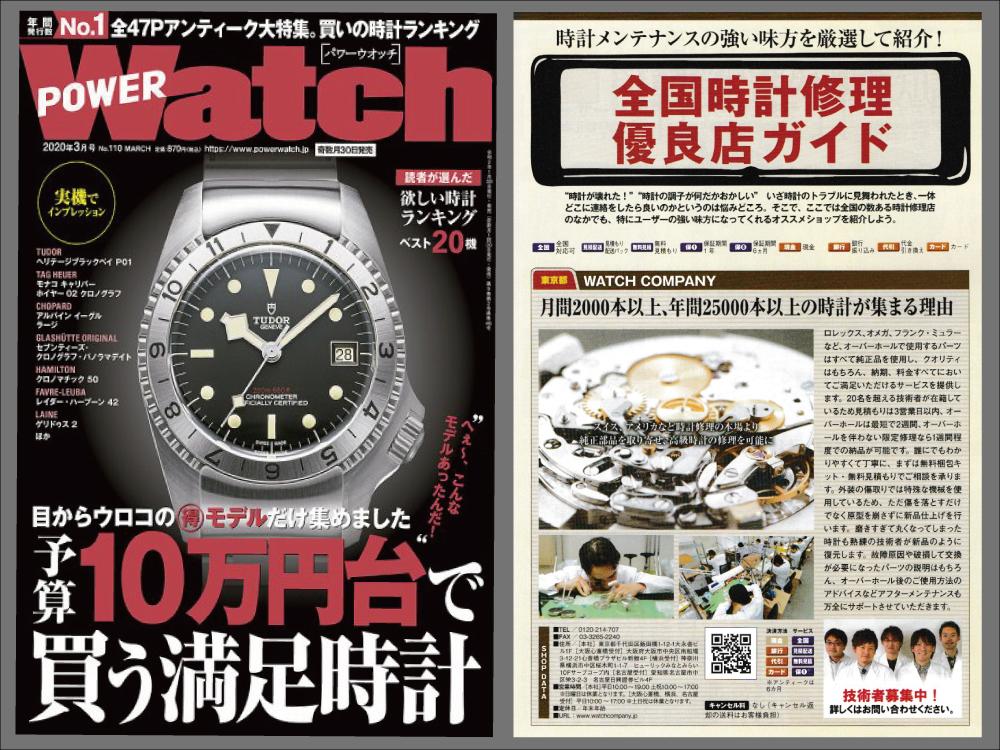 f:id:watchfan1999:20200131181735j:plain