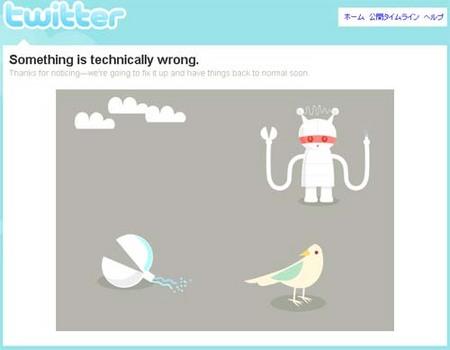 Twitter エラー画面?