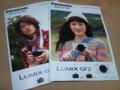 LUMIXのカタログ。表紙違いで2バージョンある。どんだけ気合い入っと