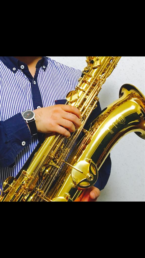 f:id:watson-saxophone0408:20170616125005p:image