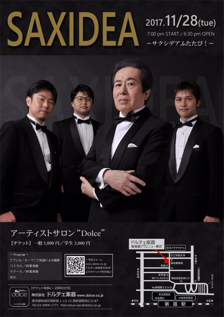 f:id:watson-saxophone0408:20170911135802j:image