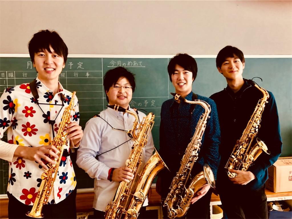 f:id:watson-saxophone0408:20171122020547j:image