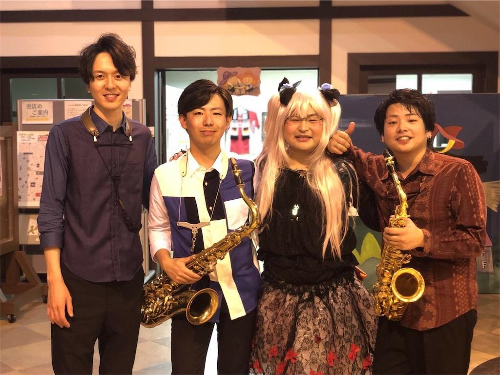 f:id:watson-saxophone0408:20180614104552j:image