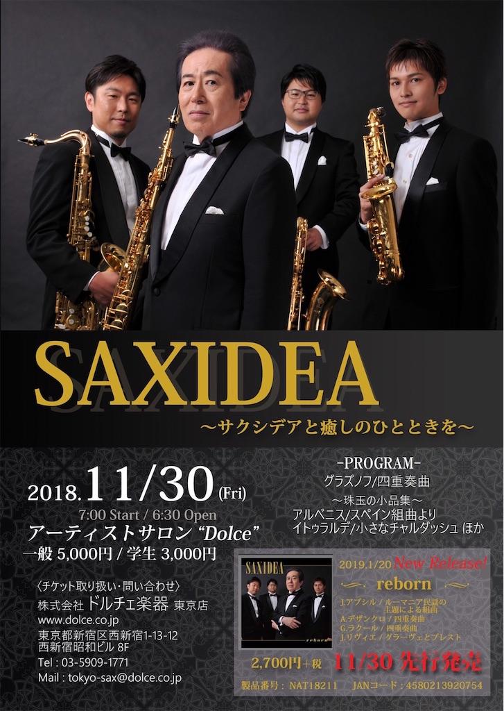 f:id:watson-saxophone0408:20181026094221j:image
