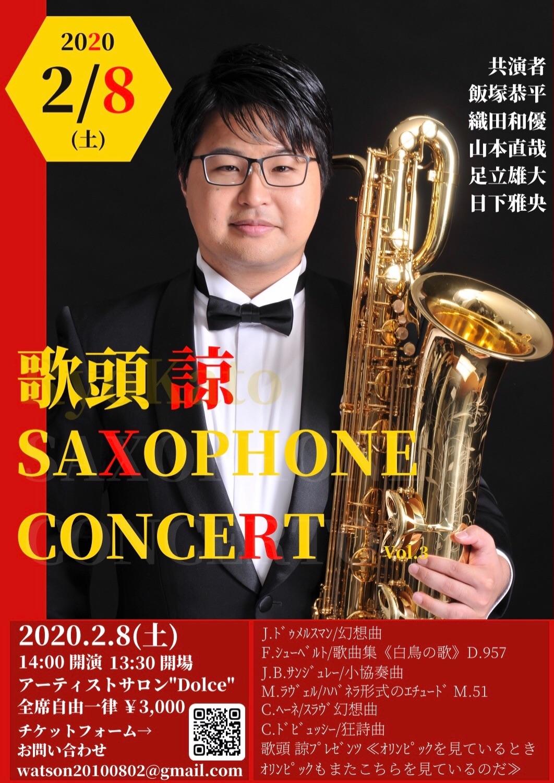 f:id:watson-saxophone0408:20191116112319j:image