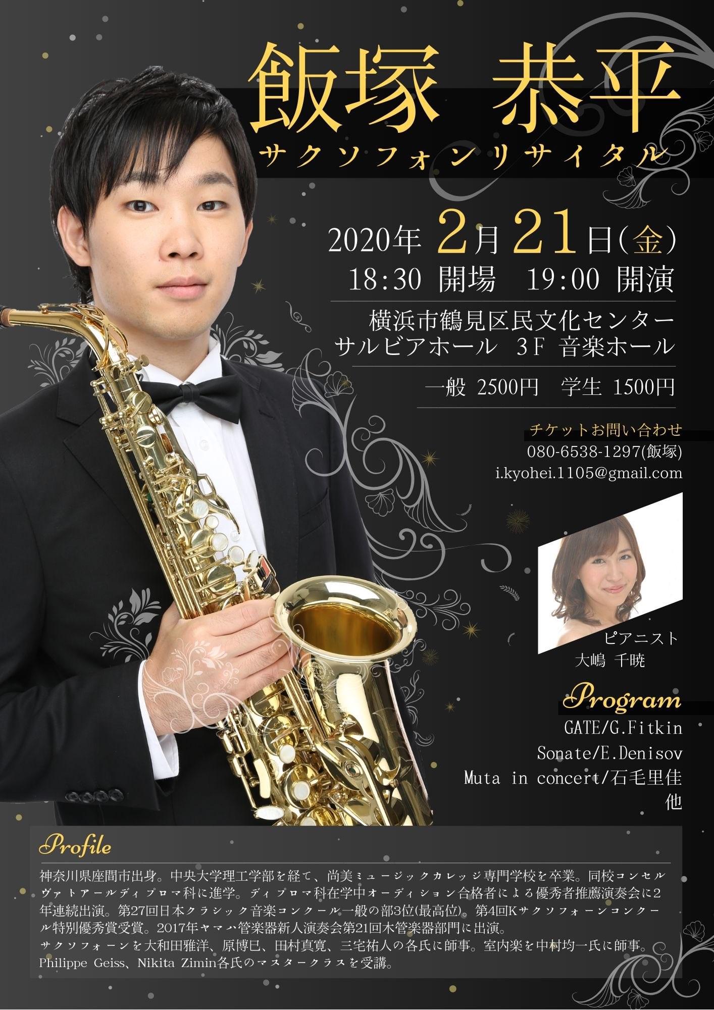 f:id:watson-saxophone0408:20200210140321j:image