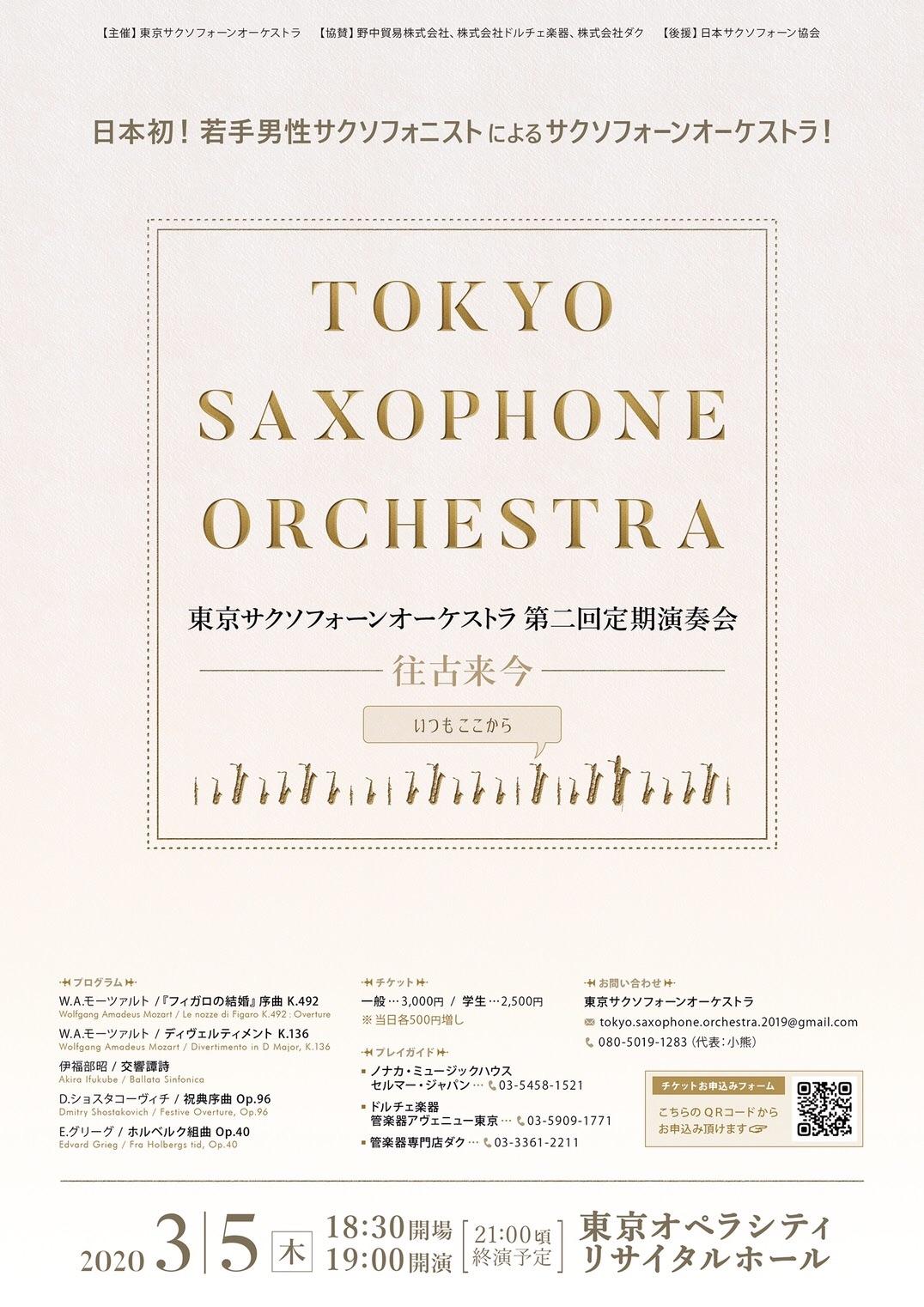 f:id:watson-saxophone0408:20200220135456j:image