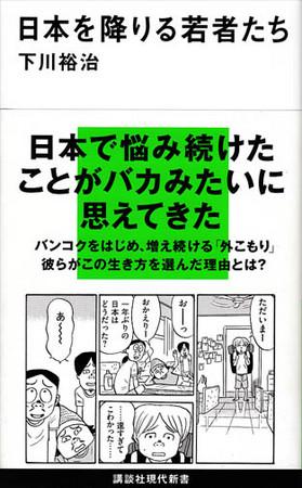 日本を降りる若者たち 日本を降りる若者たち 20080716 個別「日本を降りる若者たち」の写真