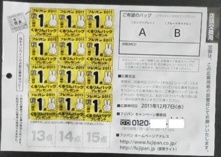 20111202211603