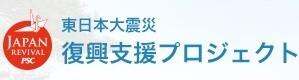 PSC東日本大震災クリック募金