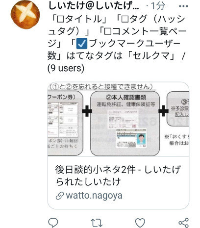 f:id:watto:20210716203900j:plain