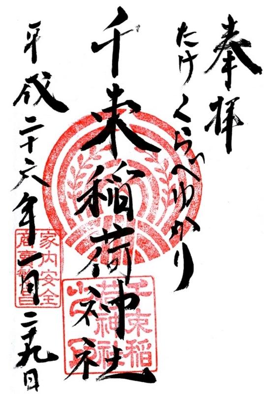 千束稲荷神社御朱印
