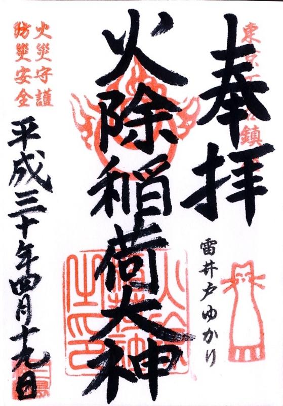 三島神社御朱印2