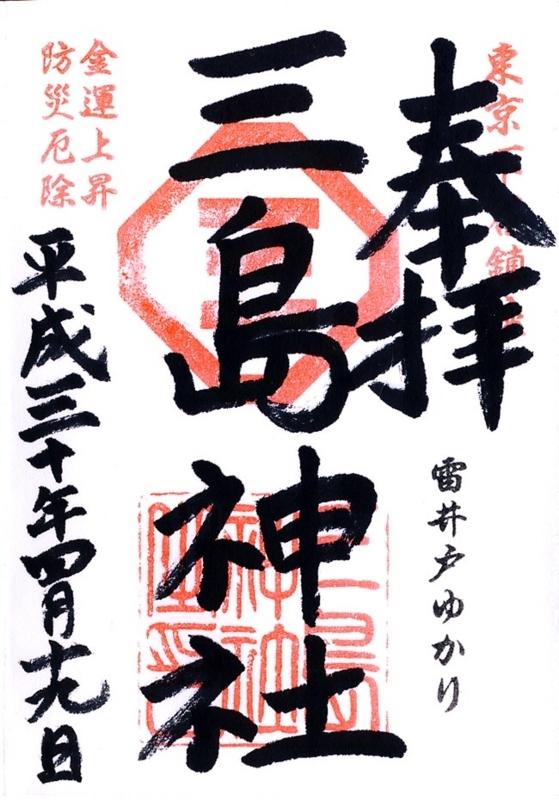 三島神社御朱印